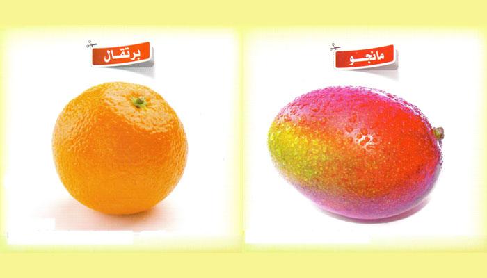 كروت تعليمية – لتعليم أسماء الفواكه بالصور للأطفال باللغة العربية
