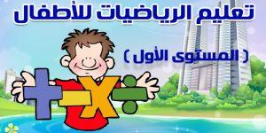 المستوى الأول من تعليم الرياضيات للأطفال