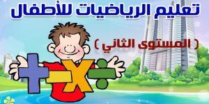 تعليم الرياضيات للأطفال