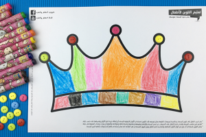 تلوين تاج – تعليم التلوين للأطفال – حدود متوسطة