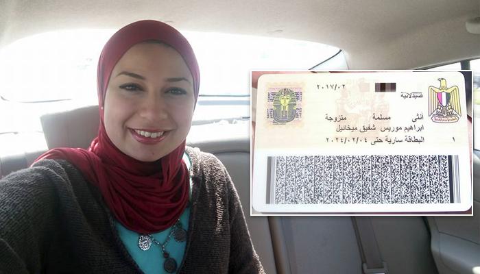 ياسمين أسامة آنسة مسلمة ذهبت لتستلم بطاقتها فوجدت نفسها متزوجة من إبراهيم ميخائيل