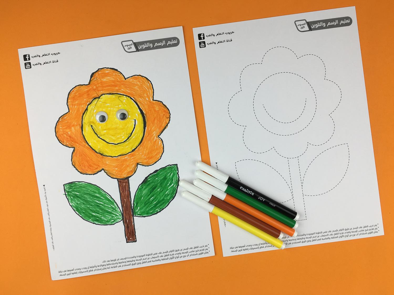 تعليم الرسم والتلوين للأطفال رسم وتلوين وردة