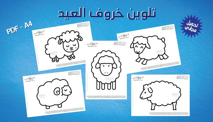 تعليم التلوين للأطفال – تلوين خروف العيد