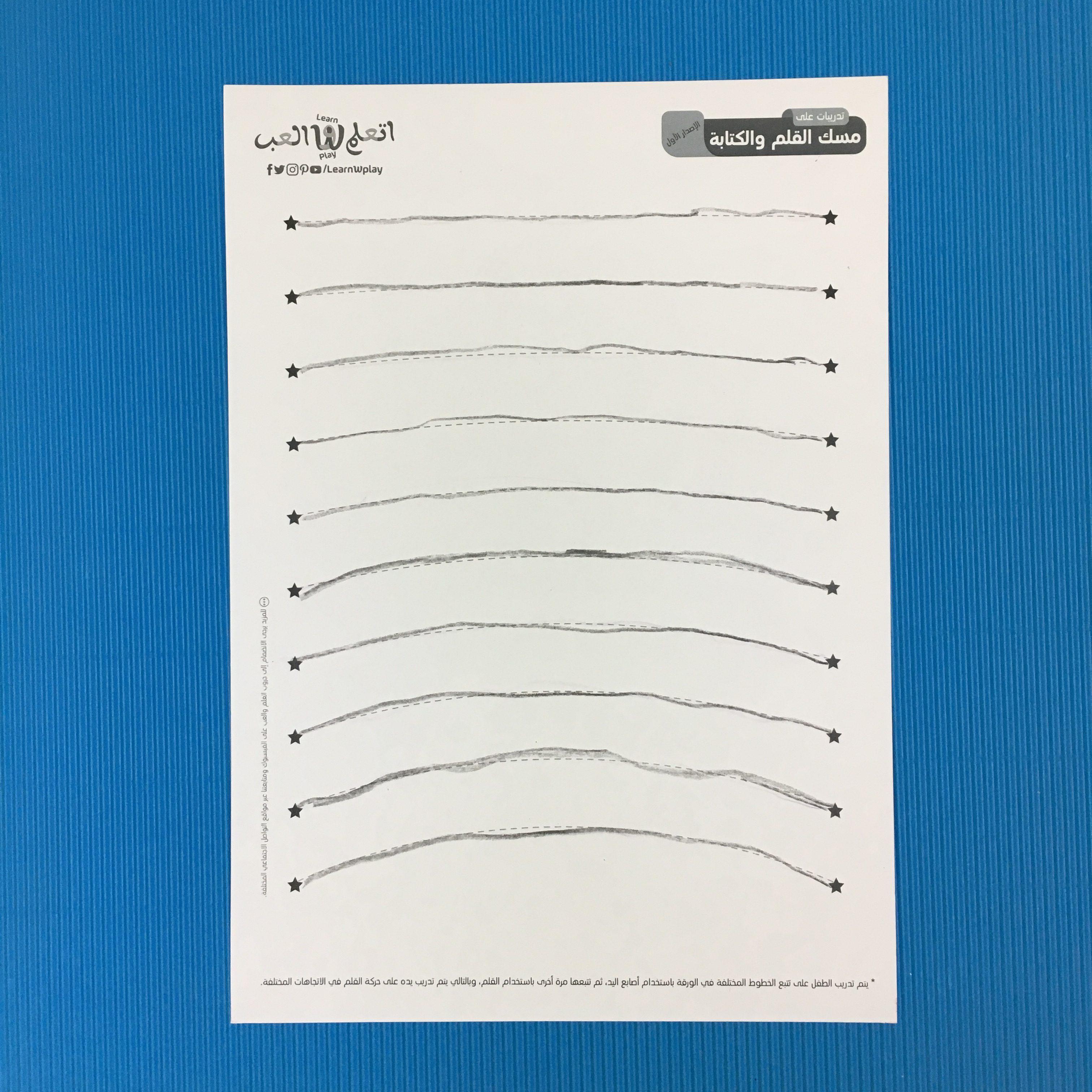 أوراق العمل لتدريب الأطفال على مسك القلم والكتابة