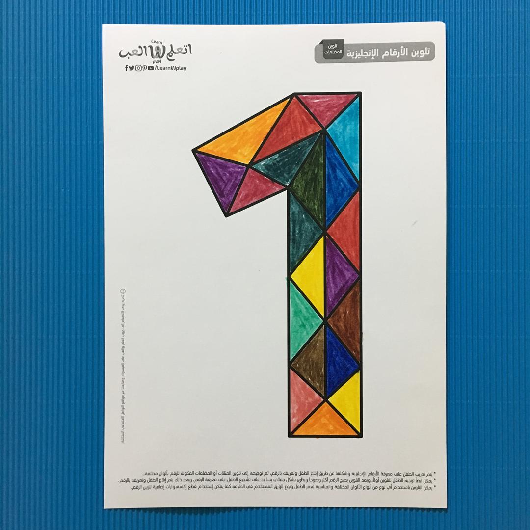 أوراق عمل لتعليم الأطفال الأرقام الإنجليزية عن طريق التلوين