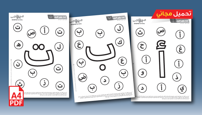 ابحث ولون – البحث عن الحروف العربية – الإصدار الأول