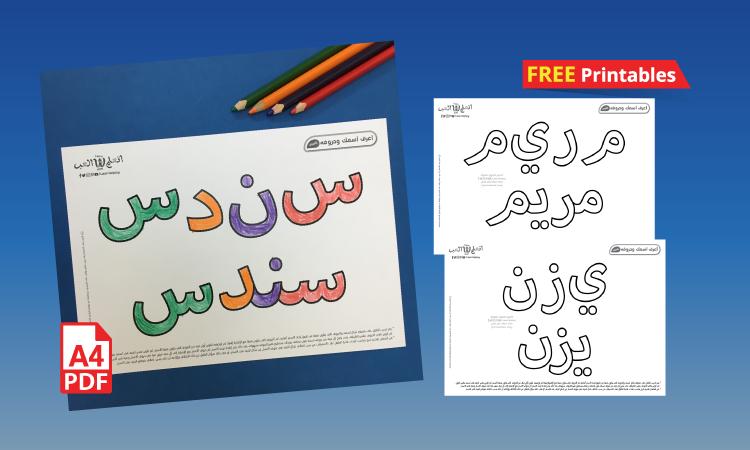 اعرف اسمك وحروفه – بالعربي – المجموعة الأولى