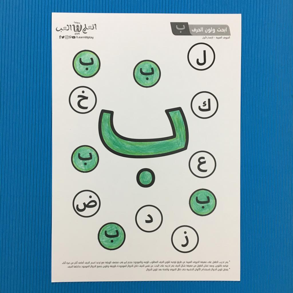 ابحث ولون الحرف - الحروف العربية - الإصدار الأول