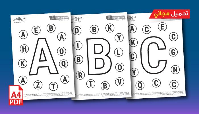 ابحث ولون – البحث عن الحروف الإنجليزية – الإصدار الأول