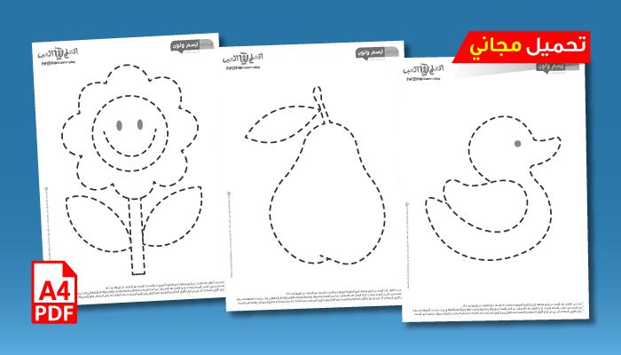 ارسم ولون – الإصدار الأول – المجموعة الأولى