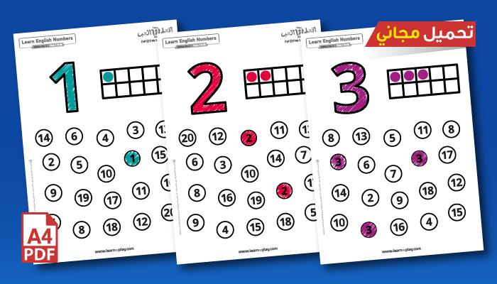 تعليم الأرقام الإنجليزية – الإصدار الثاني – الأرقام من 1 إلى 20