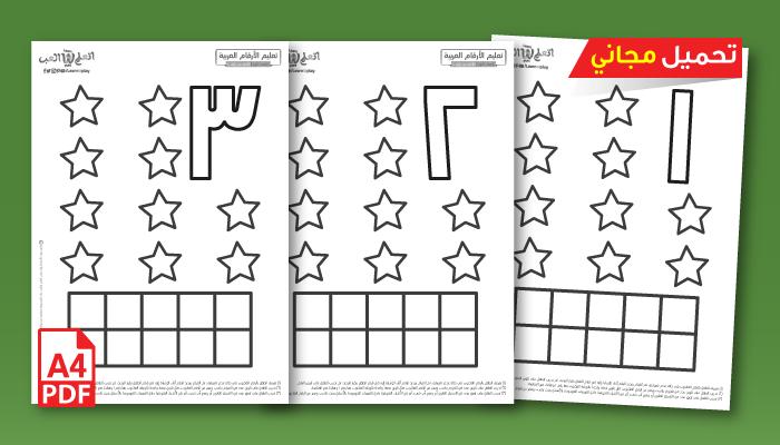 تعليم الأرقام العربية – الإصدار الأول – الأرقام من 1 إلى 10