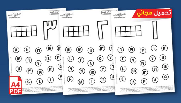 تعليم الأرقام العربية – الإصدار الثاني – الأرقام من 1 إلى 20