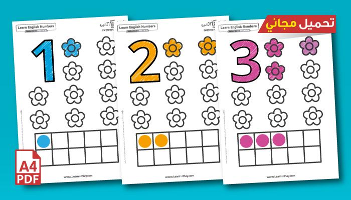 تعليم الأرقام الإنجليزية – الإصدار الأول – الأرقام من 1 إلى 10