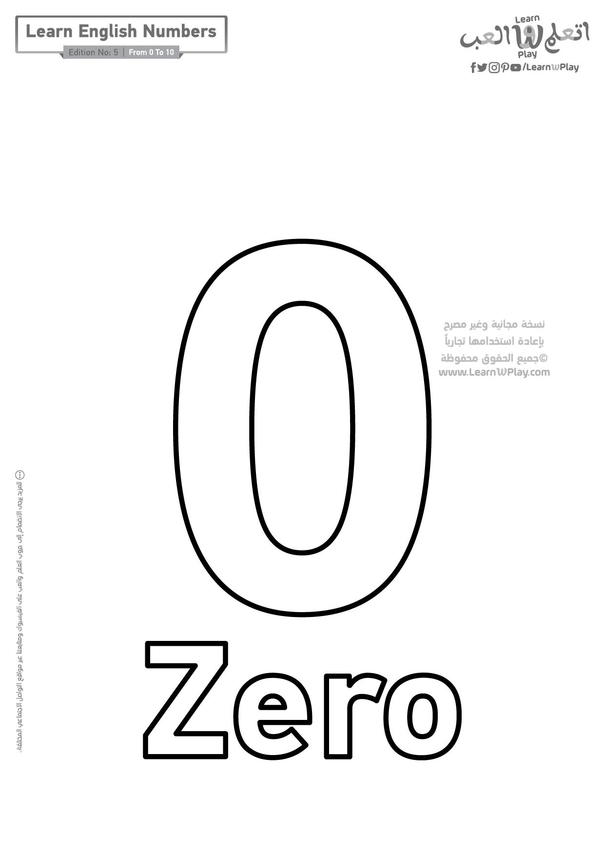 أوراق عمل جاهزة للطباعة لتعليم الأطفال الأرقام الإنجليزية