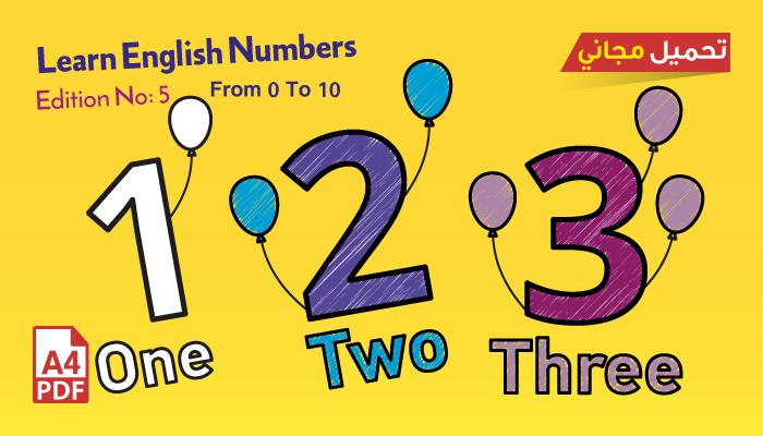 تعليم الأرقام الإنجليزية – الإصدار الخامس – الأرقام من 0 إلى 10