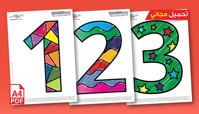 تلوين الأرقام الإنجليزية – الإصدار الأول – الأرقام من 0 إلى 10