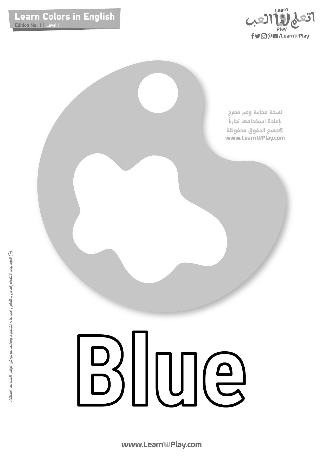 أوراق عمل جاهزة للطباعة لتعليم الألوان واسمائها باللغة الإنجليزية للأطفال
