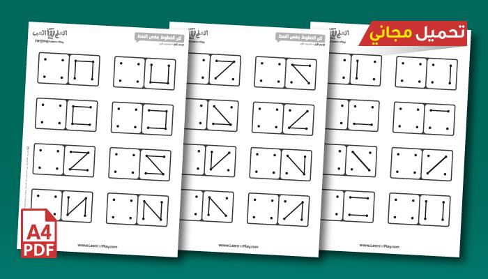 كرر الخطوط بنفس النمط – الإصدار الأول – المستوى الأول