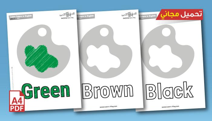 تعليم الألوان باللغة الإنجليزية – الإصدار الأول – المستوى الأول