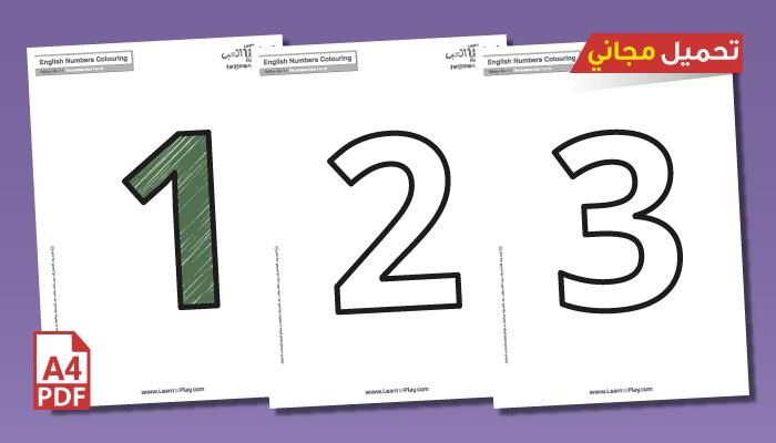 تلوين الأرقام الإنجليزية – الإصدار الأول – الأرقام من 1 إلى 10