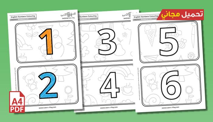 تلوين الأرقام الإنجليزية – الإصدار الثاني – الأرقام من 1 إلى 20