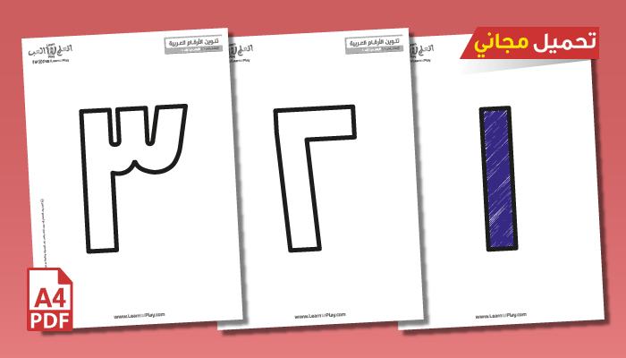 تلوين الأرقام العربية – الإصدار الأول – الأرقام من 1 إلى 10