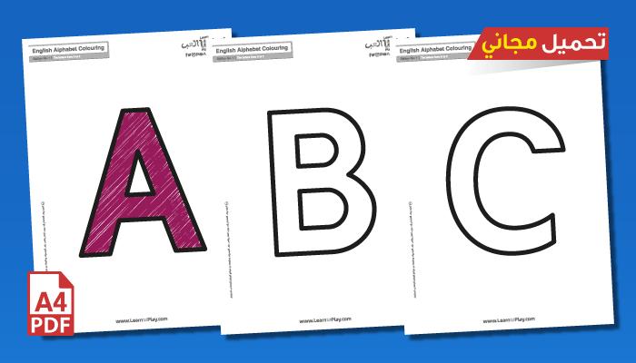 تلوين الحروف الإنجليزية – الإصدار الأول – الحروف من A إلى Z – الحروف الكبيرة والصغيرة