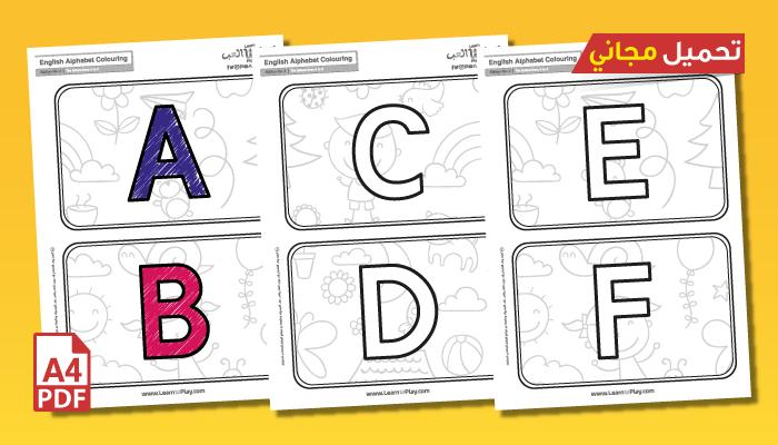 تلوين الحروف الإنجليزية – الإصدار الثاني – الحروف من A إلى Z – الحروف الكبيرة والصغيرة