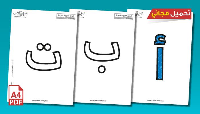 تلوين الحروف العربية – الإصدار الأول – الحروف من أ إلى ي